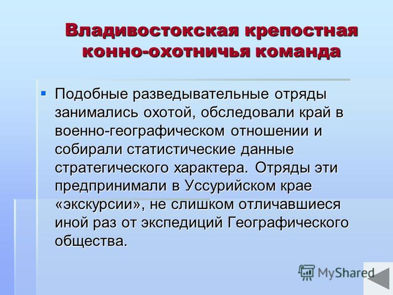 Владивостокская крепостная конно-охотничья команда Подобные разведывательные отряды занимались охотой, обследовали край в военно-географическом отношении и собирали статистические данные стратегического характера. Отряды эти предпринимали в Уссурийск