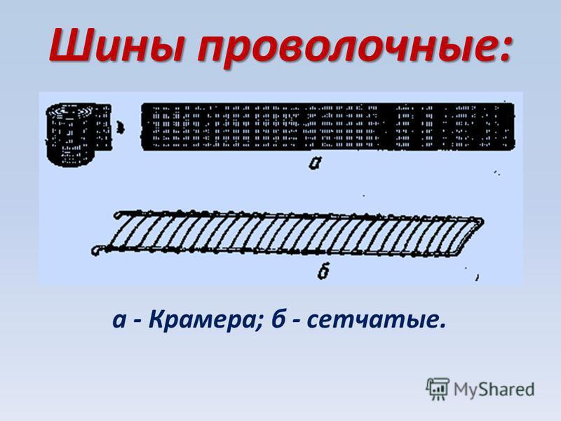Шины проволочные: а - Крамера; б - сетчатые.