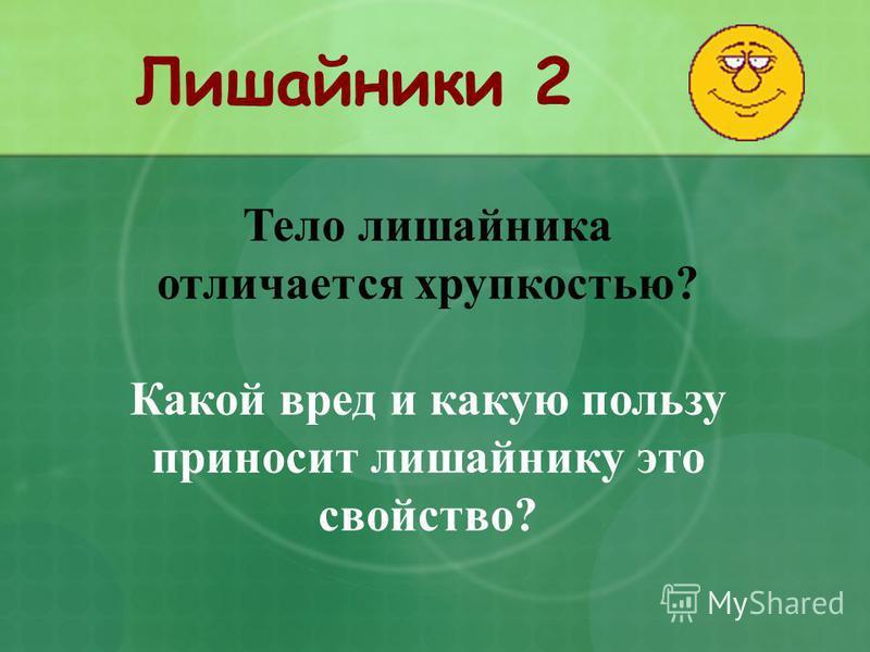 Лишайники 2 Тело лишайника отличается хрупкостью? Какой вред и какую пользу приносит лишайнику это свойство?