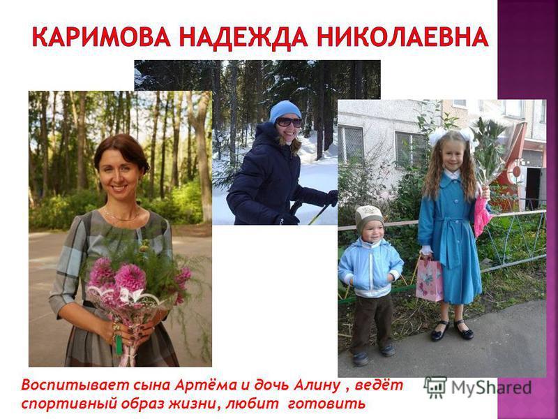 Воспитывает сына Артёма и дочь Алину, ведёт спортивный образ жизни, любит готовить