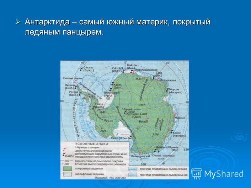 Антарктида – самый южный материк, покрытый ледяным панцирем. Антарктида – самый южный материк, покрытый ледяным панцирем.