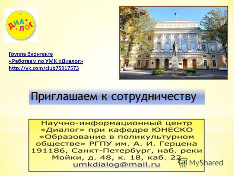 Группа Вконтакте «Работаем по УМК «Диалог» http://vk.com/club75917573