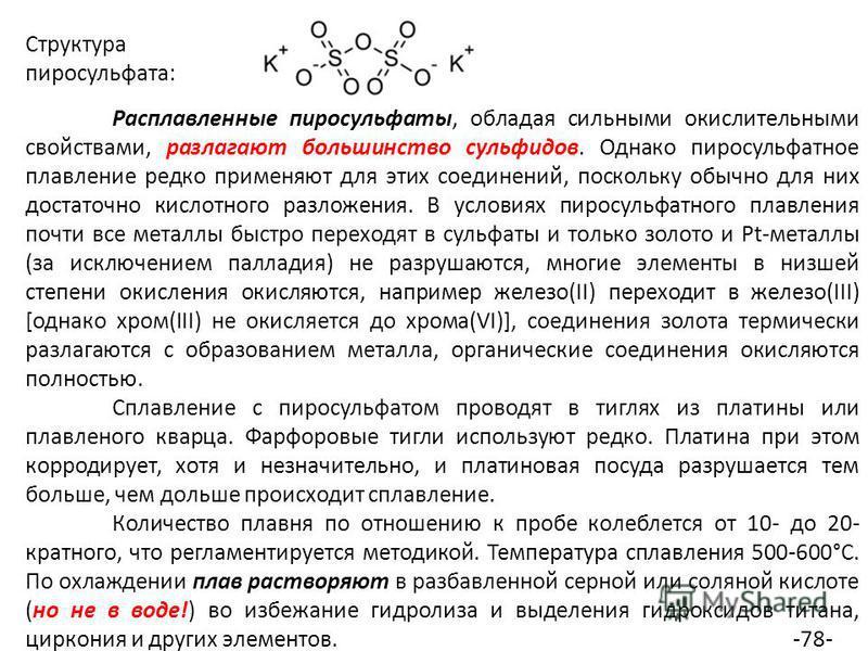 Структура пиросульфата: Расплавленные пиросульфаты, обладая сильными окислительными свойствами, разлагают большинство сульфидов. Однако пиросульфатное плавление редко применяют для этих соединений, поскольку обычно для них достаточно кислотного разло