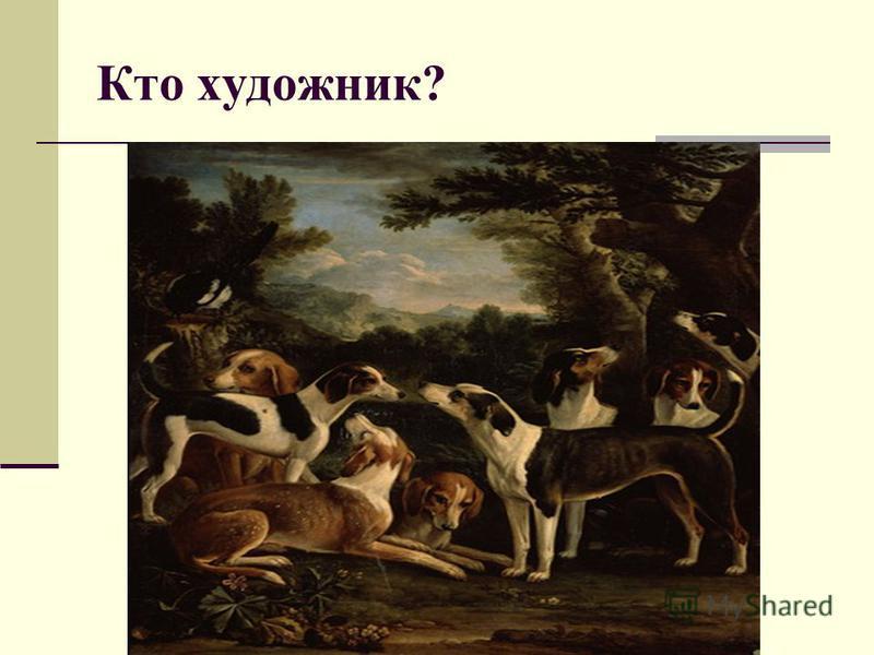 Кто художник?