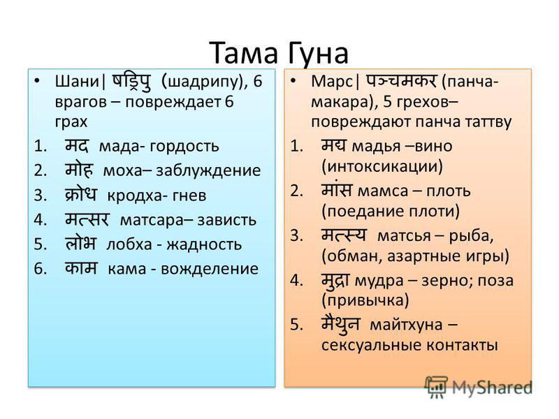 Тама Гуна Шани  (шадрипу), 6 врагов – повреждает 6 грех 1. мода- гордость 2. моха– заблуждение 3. кродха- гнев 4. матраса– зависть 5. лобка - жадность 6. кама - вожделение Шани  (шадрипу), 6 врагов – повреждает 6 грех 1. мода- гордость 2. моха– заблу