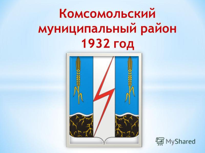Комсомольский муниципальный район 1932 год