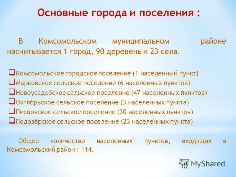 В Комсомольском муниципальном районе насчитывается 1 город, 90 деревень и 23 села. Комсомольское городское поселение (1 населенный пункт) Марковское сельское поселение (6 населенных пунктов) Новоусадебское сельское поселение (47 населенных пунктов) О