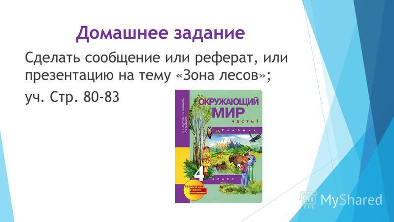 Домашнее задание Сделать сообщение или реферат, или презентацию на тему «Зона лесов»; уч. Стр. 80-83