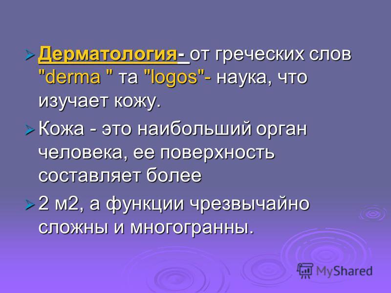 Дерматология- от греческих слов