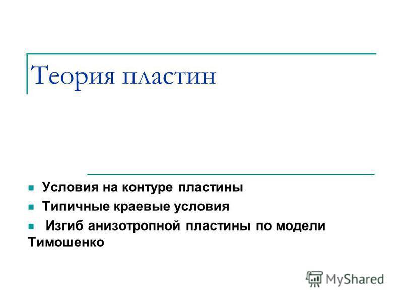 Теория пластин Условия на контуре пластины Типичные краевые условия Изгиб анизотропной пластины по модели Тимошенко