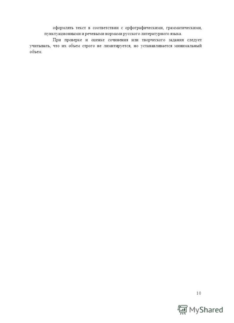оформлять текст в соответствии с орфографическими, грамматическими, пунктуационными и речевыми нормами русского литературного языка. Ппри проверке и оценке сочинения или творческого задания следует учитывать, что их объем строго не лимитируется, но у