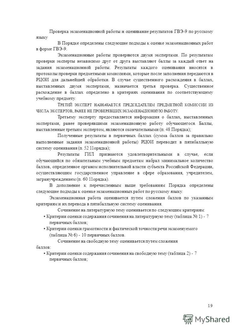 Проверка экзаменационной работы н оценивание результатов ГВЭ-9 по русскому языку В Порядке определены следующие подходы к оценке экзаменационных работ в форме ГВЭ-9. Экзаменационные работы проверяются двумя экспертами. По результатам проверки эксперт