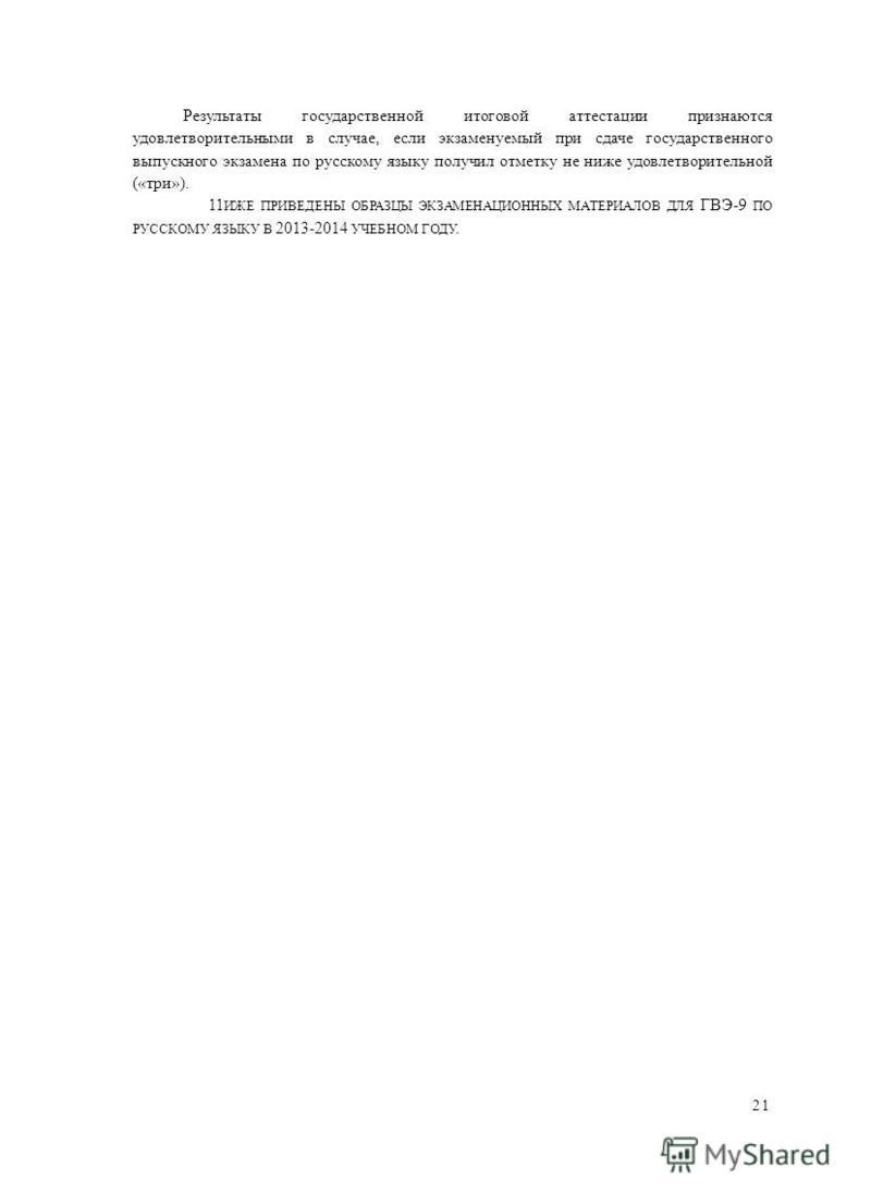 Результаты государственной итоговой аттестации ппризнаются удовлетвопрительными в случае, если экзаменуемый ппри сдаче государственного выпускного экзамена по русскому языку получил отметку не ниже удовлетвопрительной («тпри»). 11 ИЖЕ ПРИВЕДЕНЫ ОБРАЗ