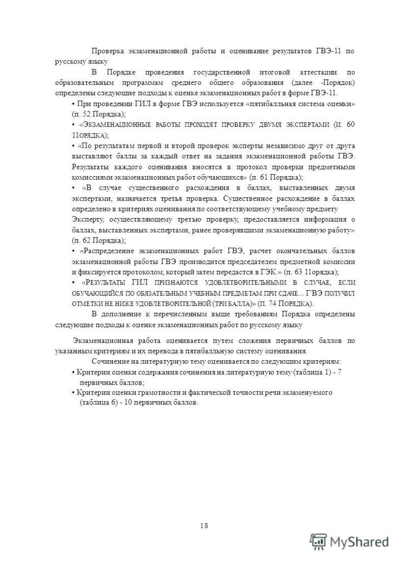 Проверка экзаменационной работы и оценивание результатов ГВЭ-11 по русскому языку В Порядке проведения государственной итоговой аттестации по образовательным программам среднего общего образования (далее -Порядок) определены следующие подходы к оценк