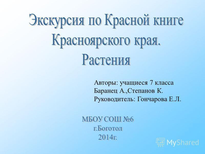Авторы: учащиеся 7 класса Баранец А.,Степанов К. Руководитель: Гончарова Е.Л.
