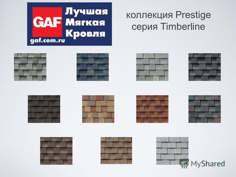 коллекция Prestige серия Timberline