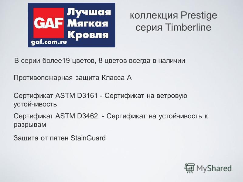 коллекция Prestige серия Timberline В серии более 19 цветов, 8 цветов всегда в наличии Противопожарная защита Класса А Сертификат ASTM D3161 - Сертификат на ветровую устойчивость Сертификат ASTM D3462 - Сертификат на устойчивость к разрывам Защита от