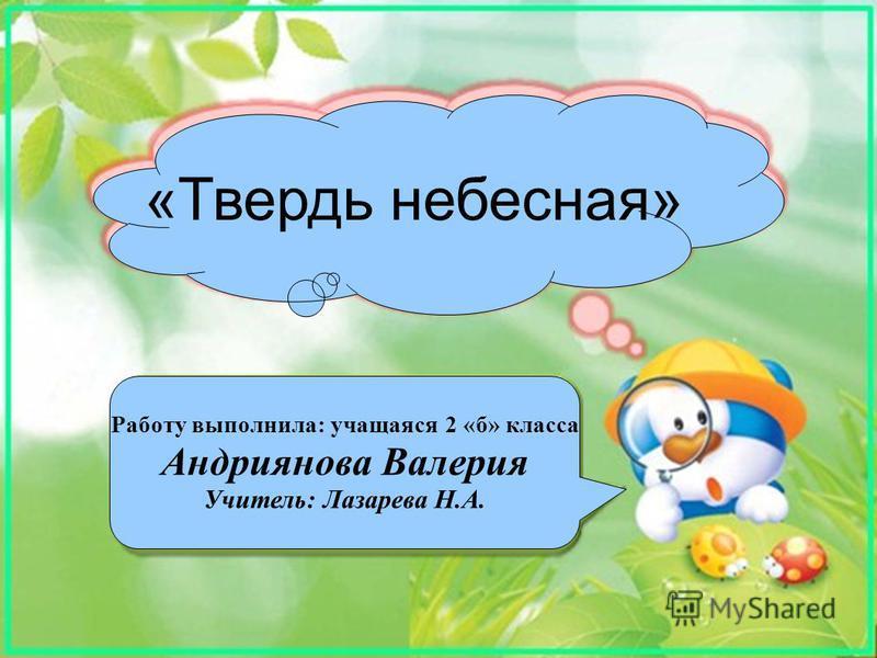 «Твердь небесная» Работу выполнила: учащаяся 2 «б» класса Андриянова Валерия Учитель: Лазарева Н.А.