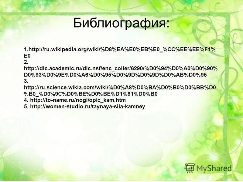 Библиография: 1.http://ru.wikipedia.org/wiki/%D8%EA%E0%EB%E0_%CC%EE%EE%F1% E0 2. http://dic.academic.ru/dic.nsf/enc_colier/6290/%D0%94%D0%A0%D0%90% D0%93%D0%9E%D0%A6%D0%95%D0%9D%D0%9D%D0%AB%D0%95 3. http://ru.science.wikia.com/wiki/%D0%A8%D0%BA%D0%B0