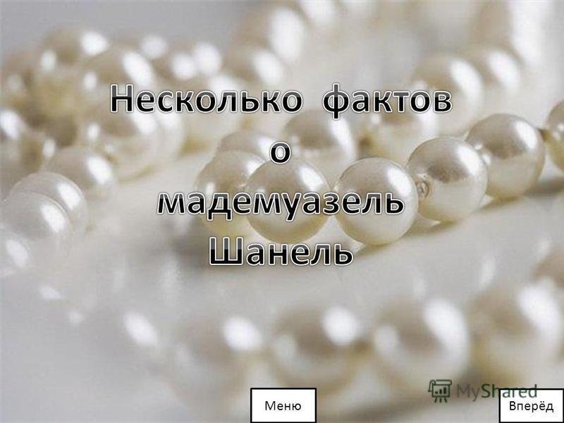 Меню Вперёд