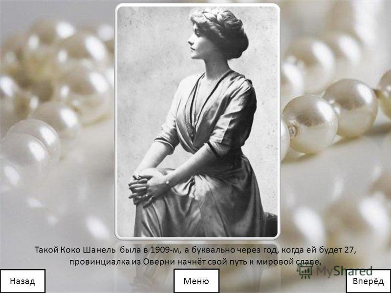 Такой Коко Шанель была в 1909-м, а буквально через год, когда ей будет 27, провинциалка из Оверни начнёт свой путь к мировой славе. Меню Вперёд Назад