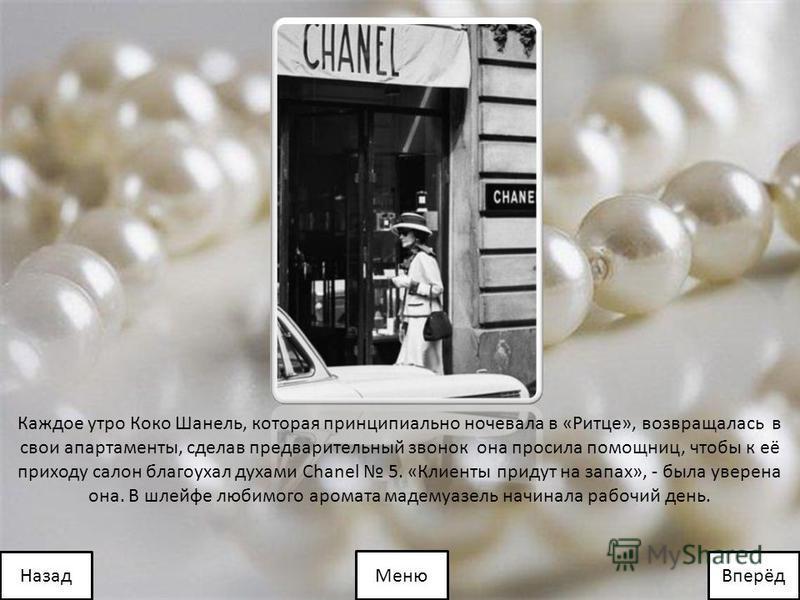Каждое утро Коко Шанель, которая принципиально ночевала в «Ритце», возвращалась в свои апартаменты, сделав предварительный звонок она просила помощниц, чтобы к её приходу салон благоухал духами Chanel 5. «Клиенты придут на запах», - была уверена она.