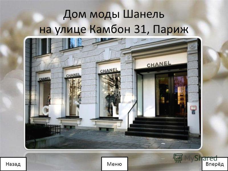 Дом моды Шанель на улице Камбон 31, Париж Вперёд Назад Меню