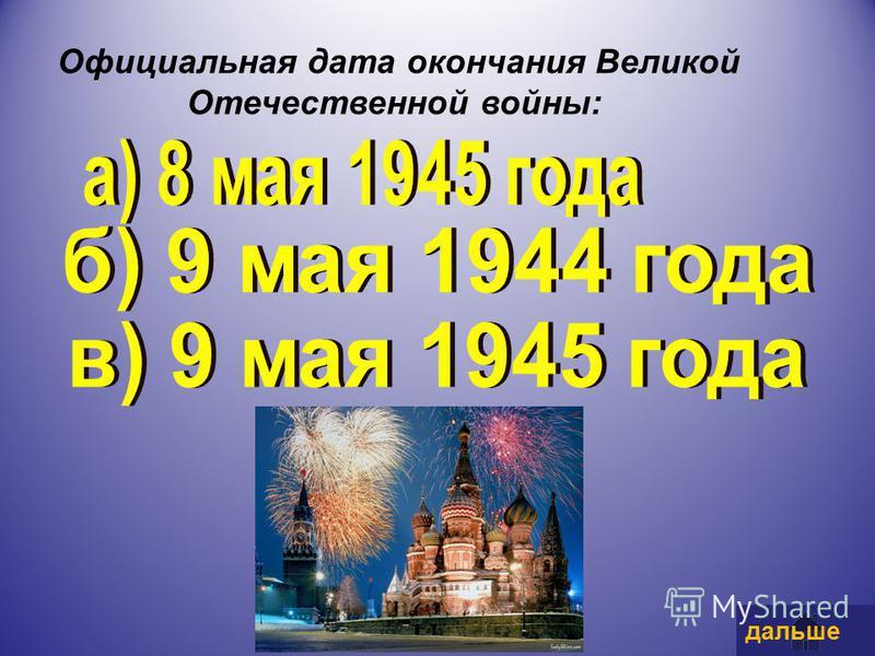 Официальная дата окончания Великой Отечественной войны: дальше