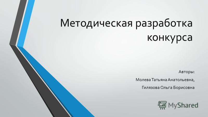 Методическая разработка конкурса Авторы: Молева Татьяна Анатольевна, Гилязова Ольга Борисовна