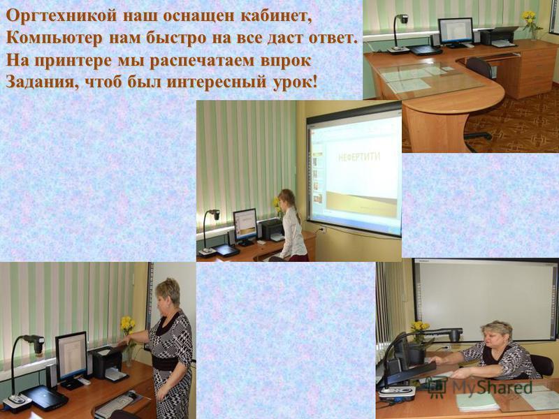 Оргтехникой наш оснащен кабинет, Компьютер нам быстро на все даст ответ. На принтере мы распечатаем впрок Задания, чтоб был интересный урок!
