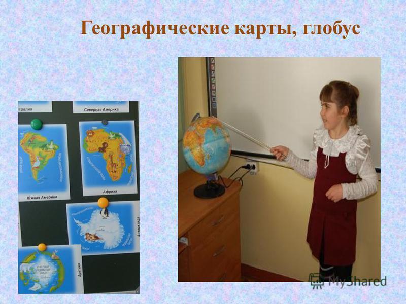 Географические карты, глобус
