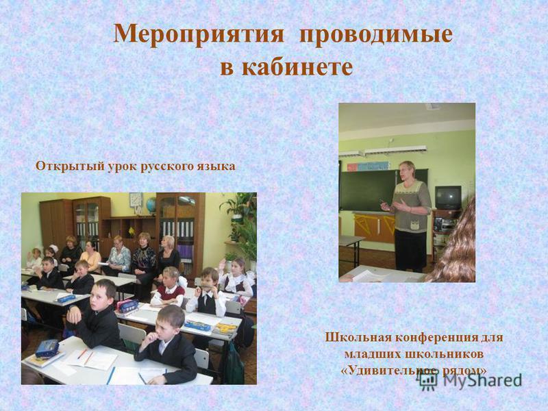 Мероприятия проводимые в кабинете Школьная конференция для младших школьников «Удивительное рядом» Открытый урок русского языка