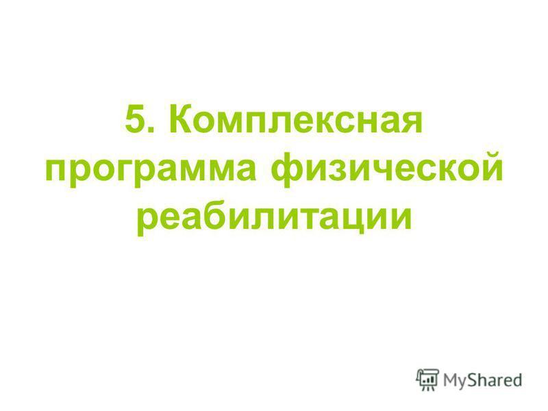 5. Комплексная программа физической реабилитации