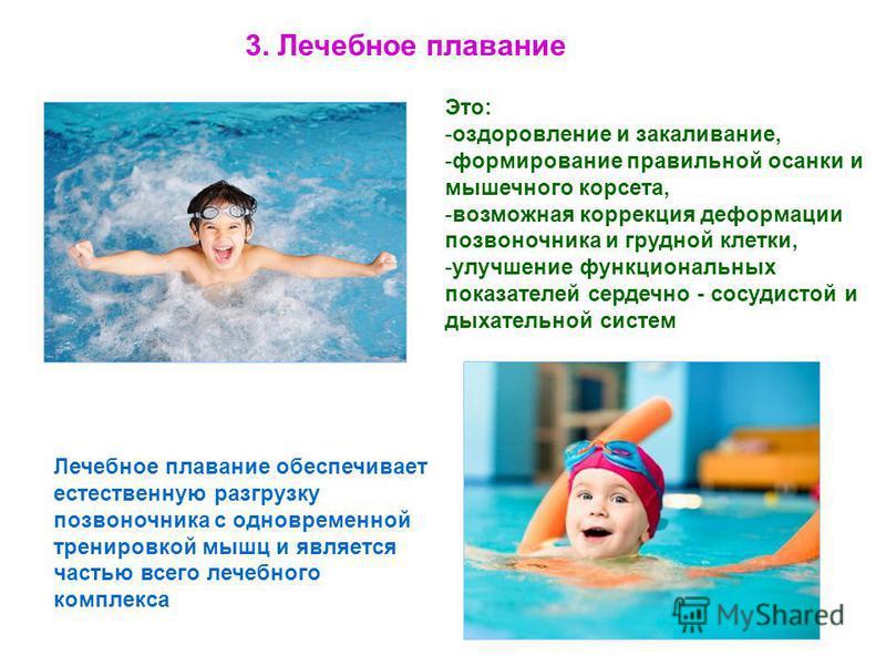 3. Лечебное плавание Лечебное плавание обеспечивает естественную разгрузку позвоночника с одновременной тренировкой мышц и является частью всего лечебного комплекса Это: -оздоровление и закаливание, -формирование правильной осанки и мышечного корсета