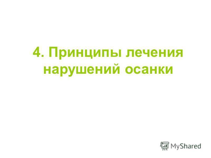 4. Принципы лечения нарушений осанки