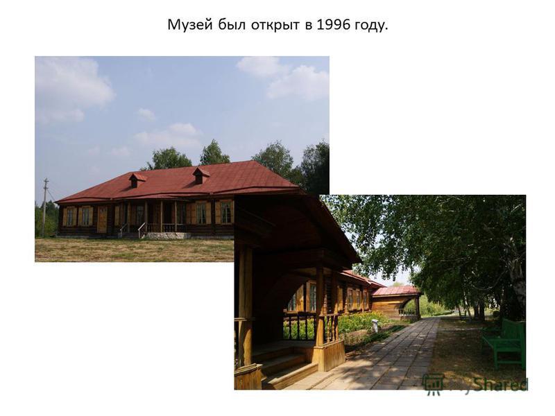 Музей был открыт в 1996 году.