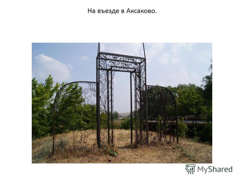 На въезде в Аксаково.