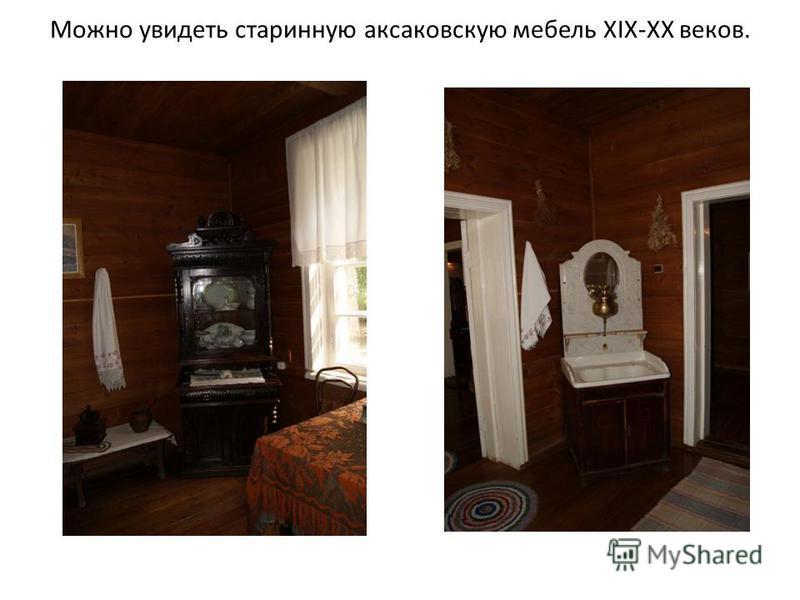 Можно увидеть старинную аксаковскую мебель XIX-XX веков.