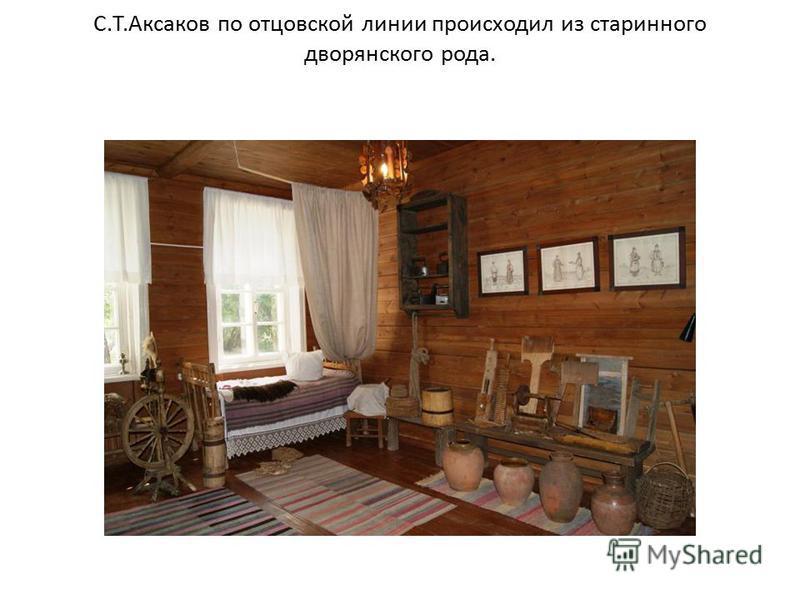 С.Т.Аксаков по отцовской линии происходил из старинного дворянского рода.