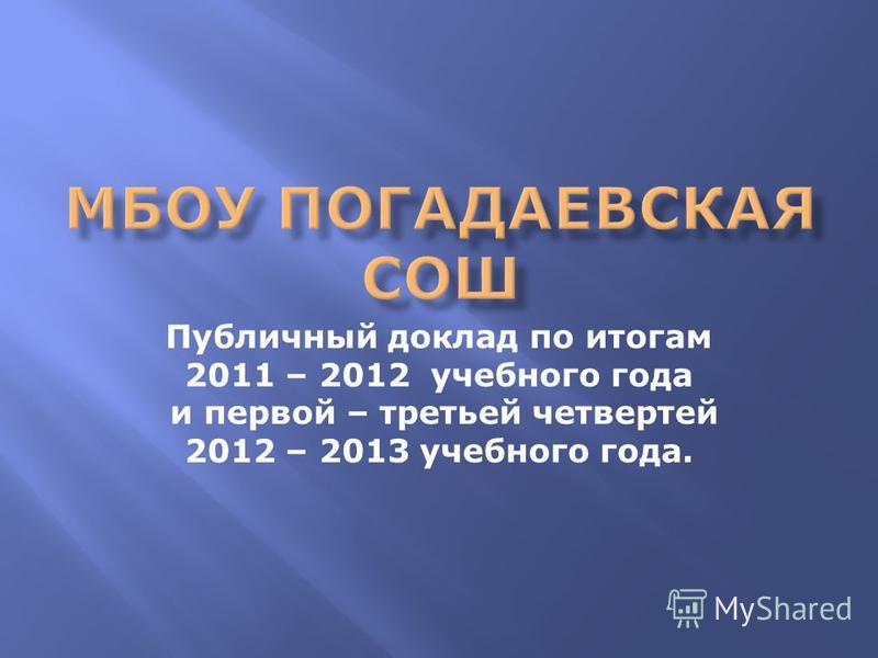 Публичный доклад по итогам 2011 – 2012 учебного года и первой – третьей четвертей 2012 – 2013 учебного года.