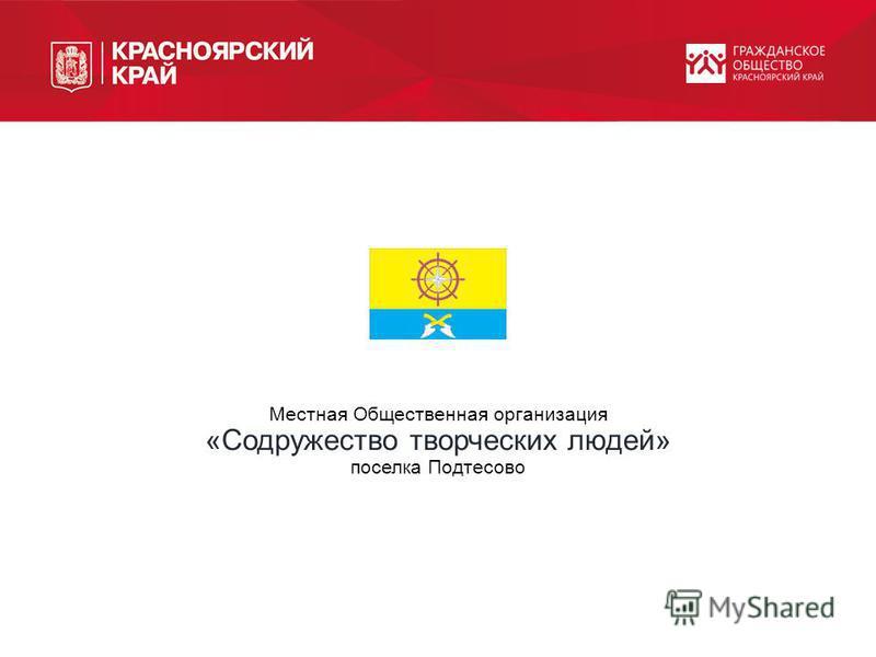 Местная Общественная организация «Содружество творческих людей» поселка Подтесово