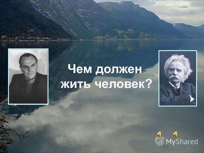 Чем должен жить человек?