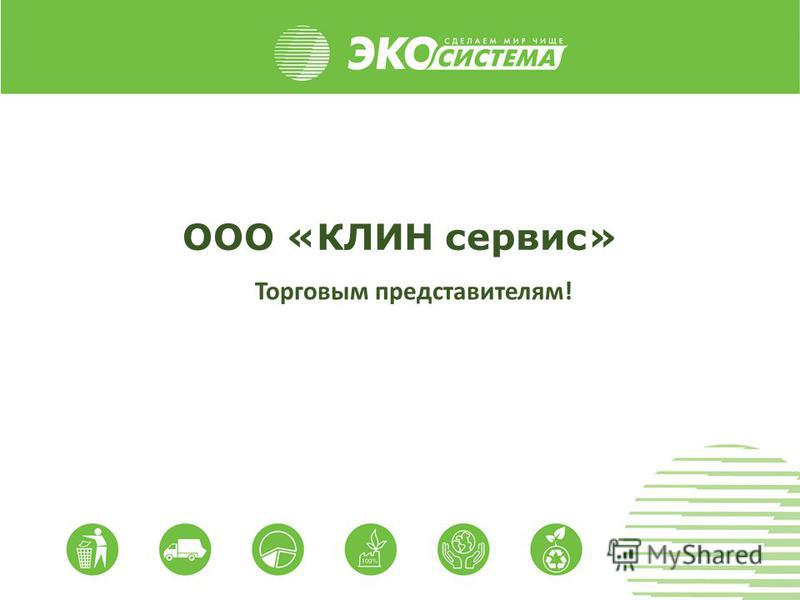 ООО «КЛИН сервис» Торговым представителям!