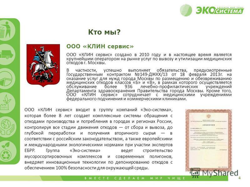 Кто мы? ООО «КЛИН сервис» ООО «КЛИН сервис» создано в 2010 году и в настоящее время является крупнейшим оператором на рынке услуг по вывозу и утилизации медицинских отходов г. Москвы. В частности, успешно выполняет обязательства, предусмотренные Госу