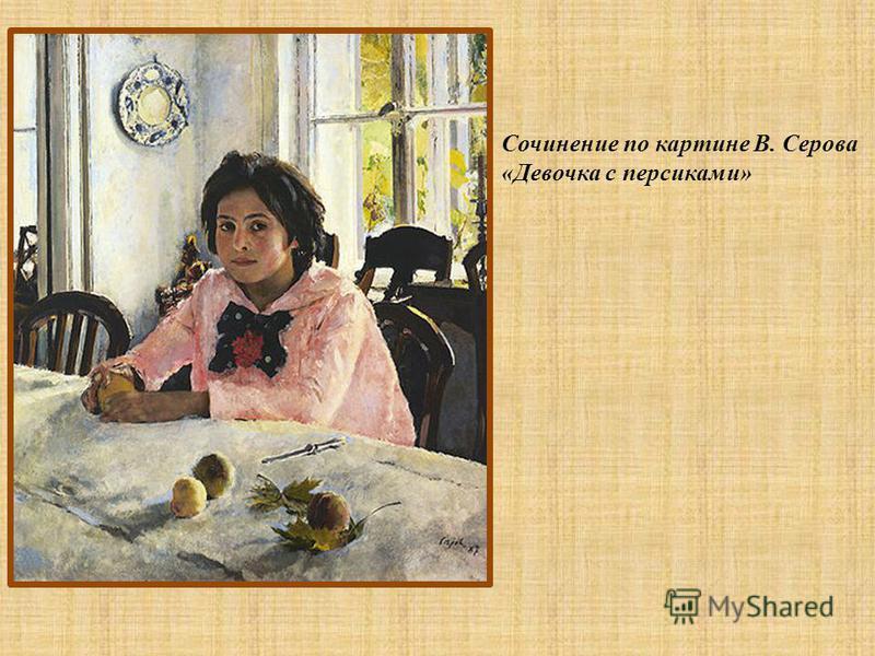 Сочинение по картине В. Серова «Девочка с персиками»