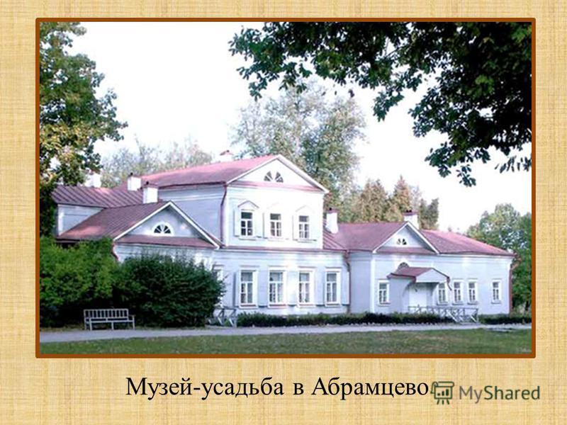 Музей-усадьба в Абрамцево