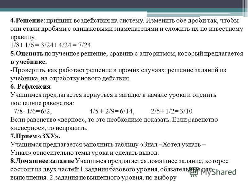 4.Решение: принцип воздействия на систему. Изменить обе дроби так, чтобы они стали дробями с одинаковыми знаменателями и сложить их по известному правилу. 1/8+ 1/6 = 3/24+ 4/24 = 7/24 5. Оценить полученное решение, сравнив с алгоритмом, который предл