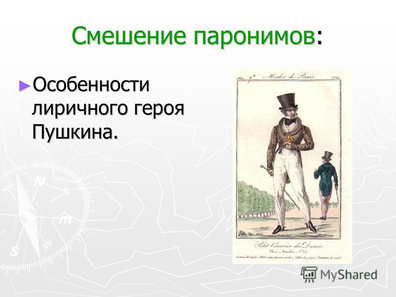 Смешение паронимов: Особенности лиричного героя Пушкина. Особенности лиричного героя Пушкина.