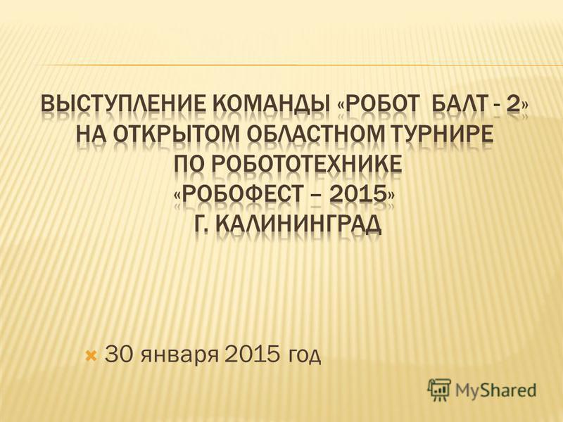 30 января 2015 год