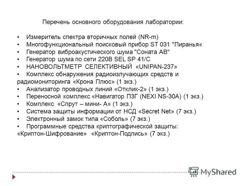 Перечень основного оборудования лаборатории: Измеритель спектра вторичных полей (NR-m) Многофункциональный поисковый прибор ST 031